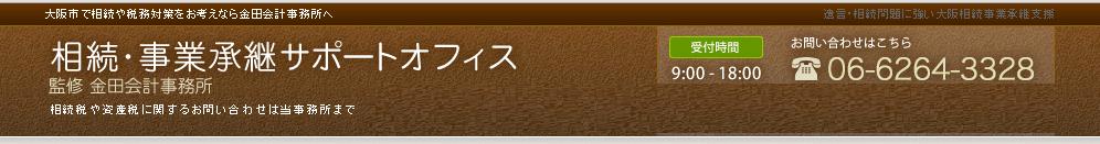 相続・事業承継サポートオフィス | 金田会計事務所